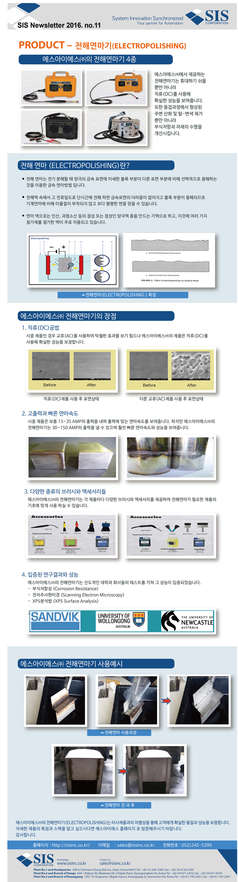 SIS-Newsletter-no11-Electropolishing